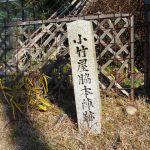 (19)鈴鹿峠-A 221 小竹屋脇本陣跡石柱