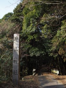参道入口に建つ片山神社の社号標
