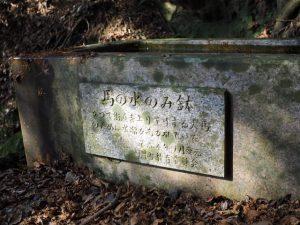 (19)鈴鹿峠-C 223 馬の水のみ鉢