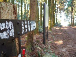 鈴鹿峠の道標(東海道)