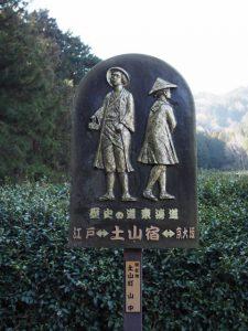 歴史の道 東海道の案内板(土山町山中)
