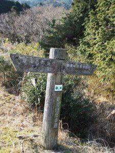 東海自然歩道の道標