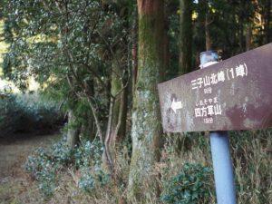 伊勢国と近江国の境界標付近、三子山北峰への道標
