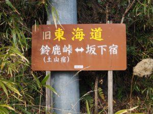 旧東海道 (土山宿)鈴鹿峠 ←→ 坂下宿の案内板