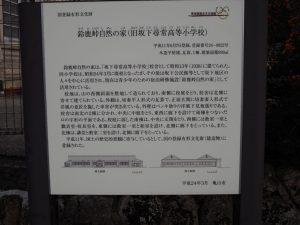 鈴鹿峠自然の家(旧坂下尋常高等小学校)の説明板