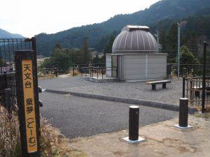 天文台 童夢(鈴鹿峠自然の家)
