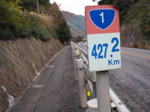 国道1号 427.2kmポスト