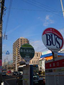 BUS STOP 桑名高校口 三重交通 バス停