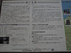 諸戸水道の説明板