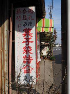 三岐鉄道北勢線 西桑名第4号踏切付近