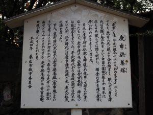 庚申供養塔の説明板、お菊稲荷神社付近(桑名市矢田)