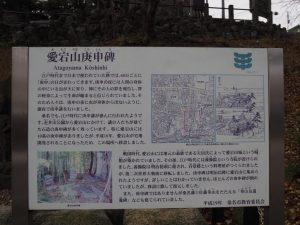 愛宕山庚申碑の説明板(走井山公園)