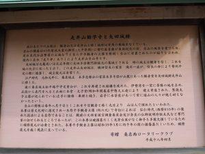走井山勧学寺矢田城跡の説明板