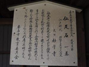 仏足石の説明板、勧学寺(桑名市矢田)
