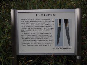 伝「村正屋敷」跡の説明板、走井山公園(桑名市矢田)