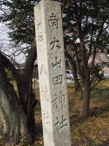 八幡社・南大山田神社(桑名市太夫)