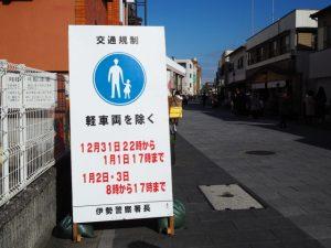 交通規制の看板(外宮参道)