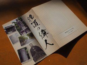小冊子「修道の偉人」(修道まちづくり会 にぎわい委員会)